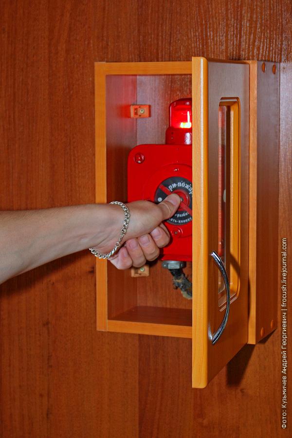 кнопка «пожарного вызова»