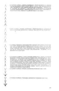 Варианты терминологии крючкового вязания 0_72ade_3e06a1d5_M