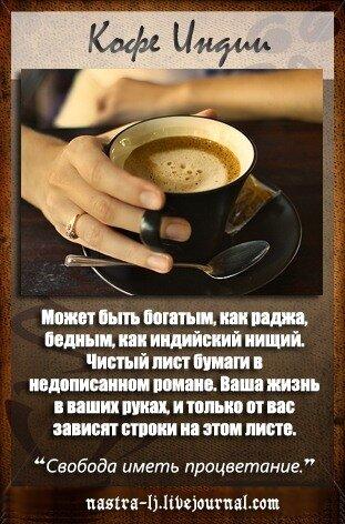 Не взирая на личные катастрофы, пью утром кофе!