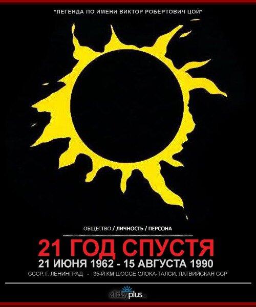 Виктор Цой. 21 год со дня гибели легенды, оставшийся навсегда живой.