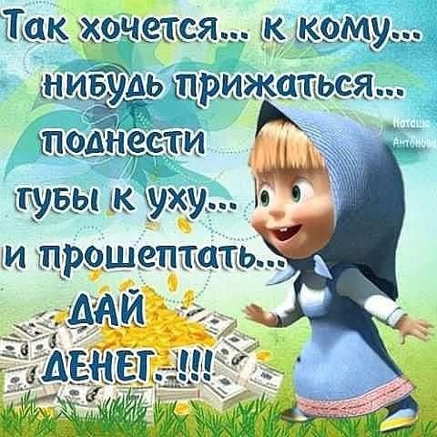 ... Прикольные Картинки с надписью: fon1.ru/load/198-1-0-57160