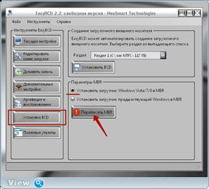 Программа для восстановления загрузчика windows xp