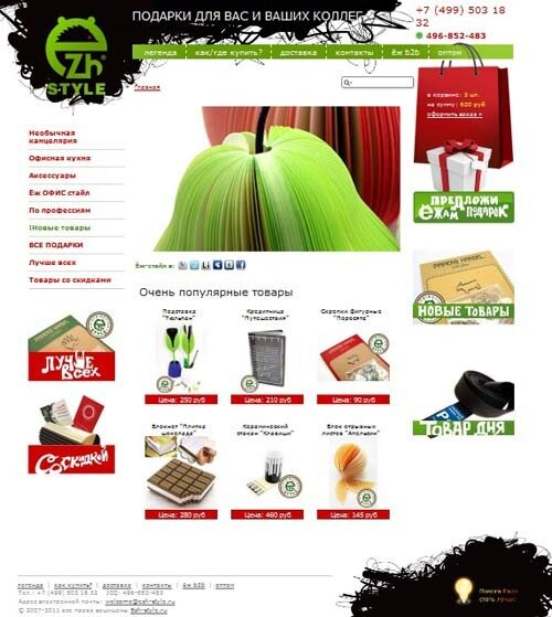 еж стайл, ezh style, сайт, подарки