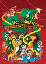 Все собаки празднуют Рождество / An All Dogs Christmas Carol (1998/DVDRip)