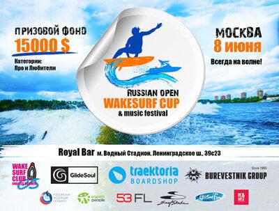 8 июня в Москве лучшие европейские вейксерферы будут рубиться за 15 000$