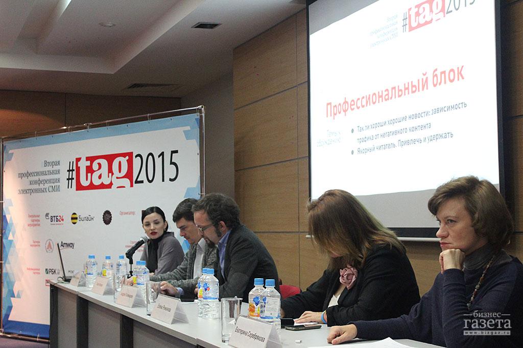 Фоторепортаж: Вторая профессиональная конференция электронных СМИ «ТЭГ»