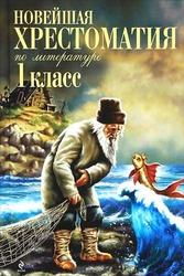 Книга Новейшая хрестоматия по литературе, 1 класс, 2012