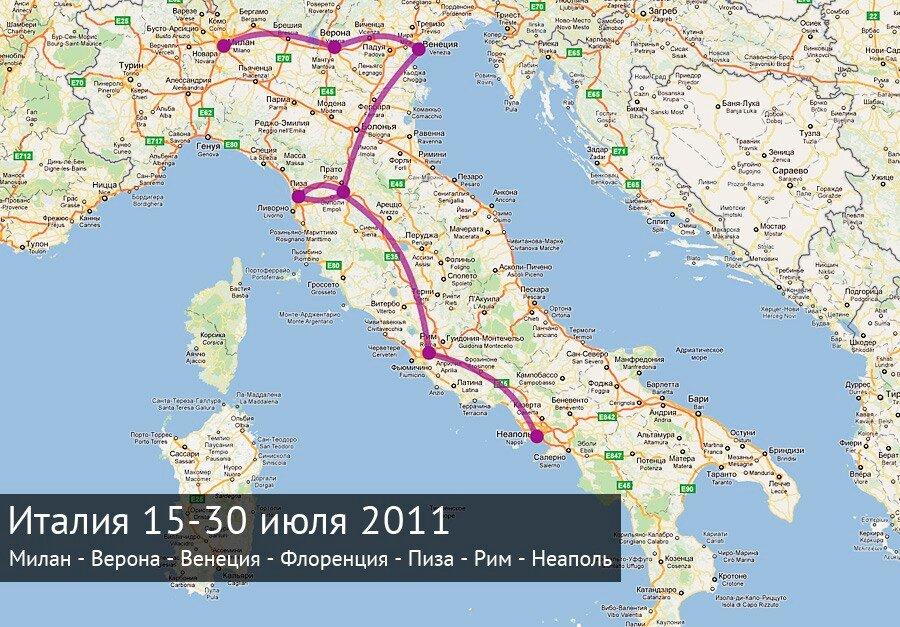 познаваемый мир туристический маршрут по италии из милана этом