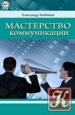 Книга Книга Мастерство коммуникации