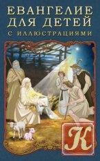 Книга Книга Евангелие для детей с иллюстрациями