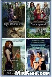 Гаврилова Анна - Сборник (6 книг)