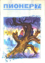 Пионер 1988 № 07