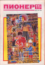Пионер 1988 № 11