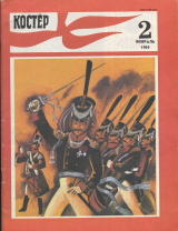 Костер 1989 № 02