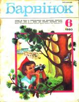Барвинок 1980 № 06