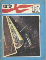 Костер 1986-10