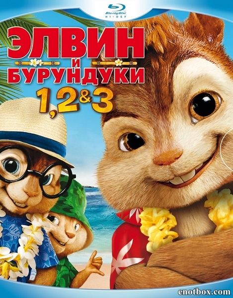 Элвин и бурундуки: Трилогия / Alvin and the Chipmunks: Trilogy / 2007-2011 / ДБ / BDRip (1080p)