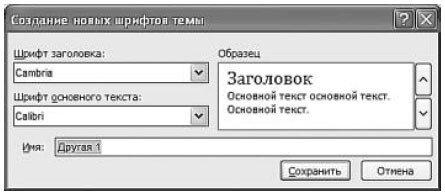 Рис. 3.55. Окно «Создание новых шрифтов темы»