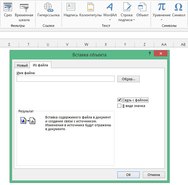 Прием №43 - Вставляем документ Word