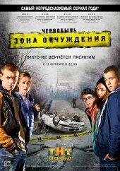 Чернобыль: Зона отчуждения 1-й сезон (5-8 серии)