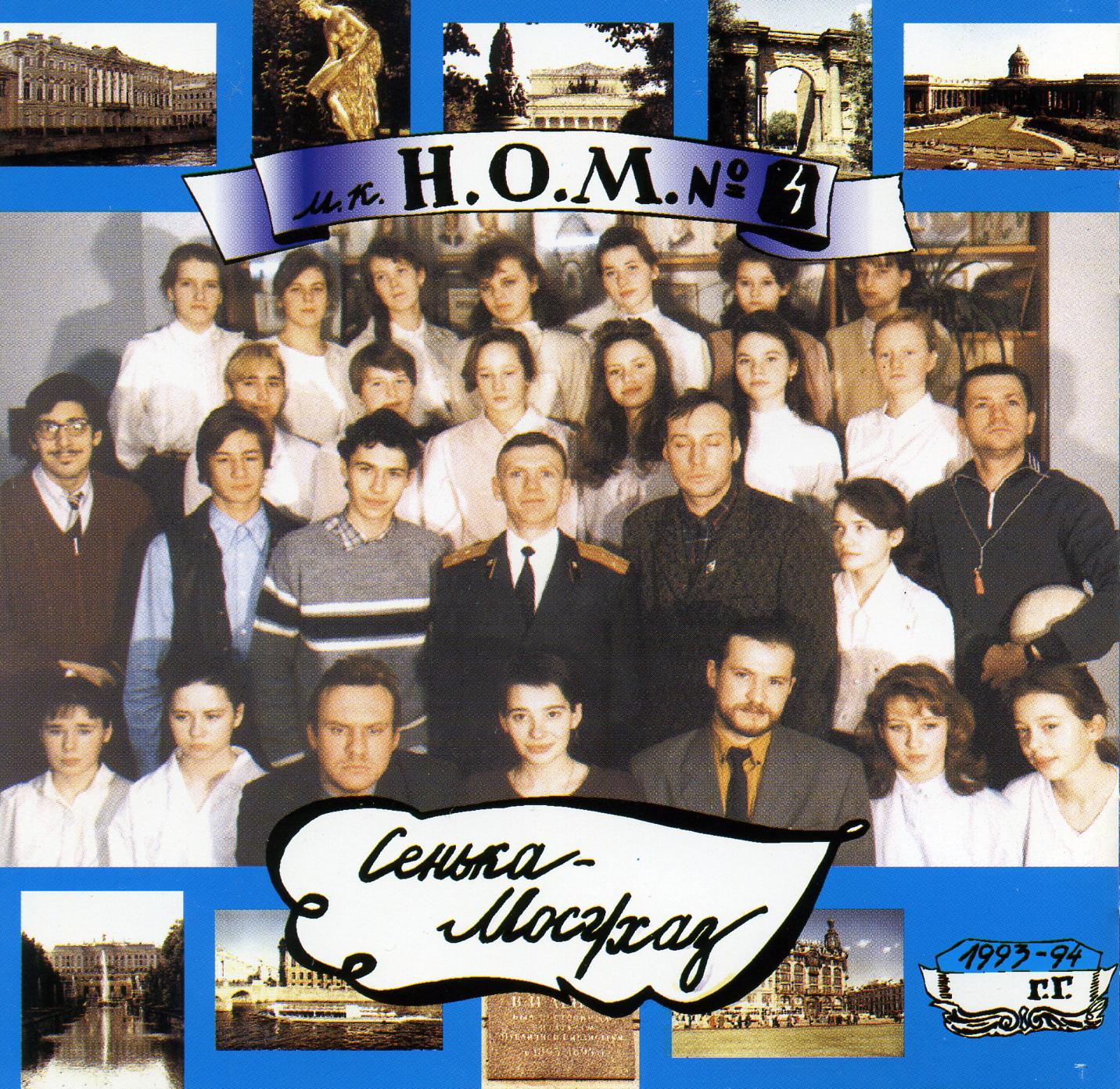 НОМ - Сенька Мосг/хаз (1994)