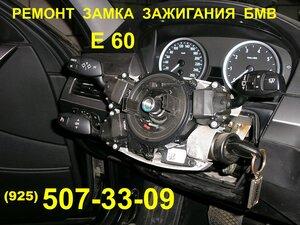 не работает замок багажника BMW e60