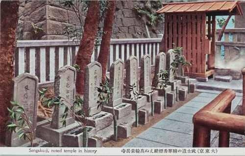 Место погребения 46 ронинов.