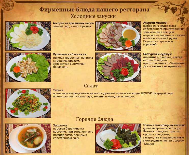 список и фотографии фирменные блюда Ресторана Ноев ковчег Холодные закуски Салат и Горячие блюда