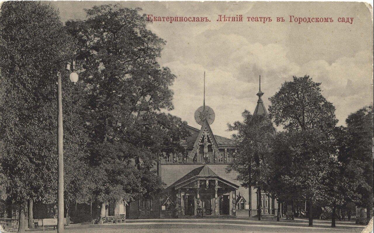 Городской сад. Летний театр
