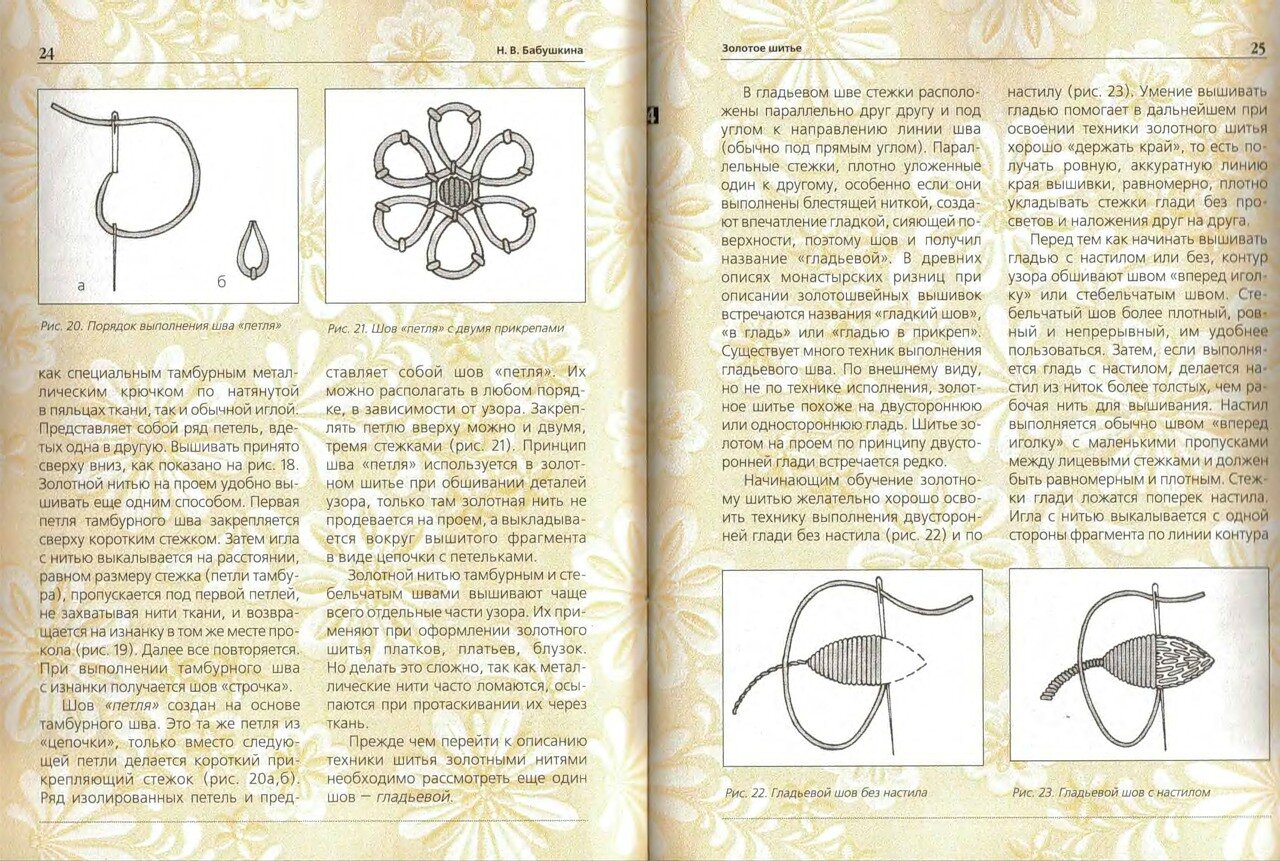 книги русское холотное шитье