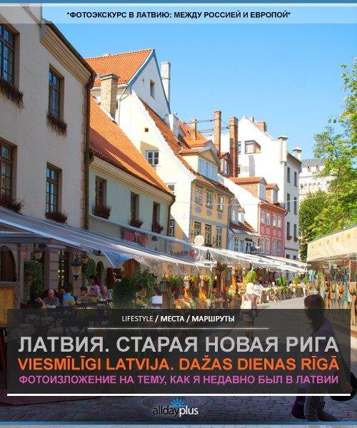Моя недавняя Латвийская командировка. Фотоэкскурсия по Риге с описанием. 65 фото.