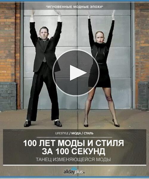 100 лет casual моды и стиля в 100 секундах.