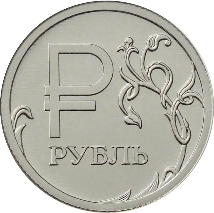 1-rub-znak-rublya-rus-coins.jpg