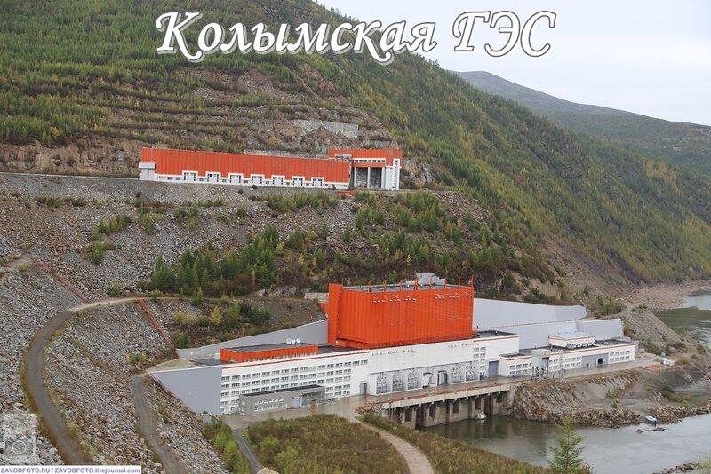 Колымская ГЭС.jpg