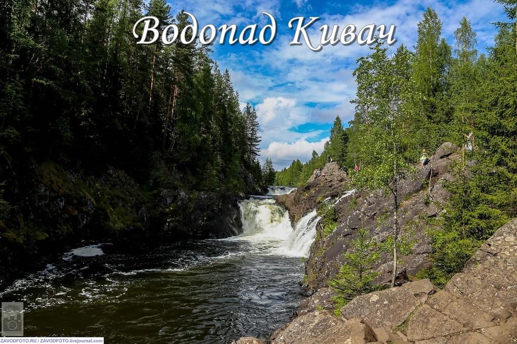 Водопад Кивач.jpg