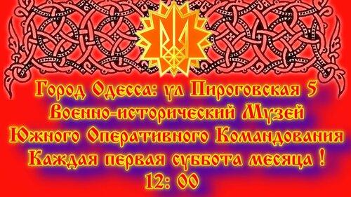 Одесский Народный Институт Человека