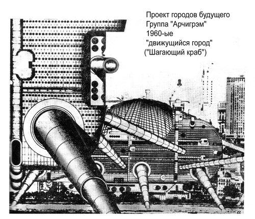 Проект города будущего Шагающий краб группы Арчигрэм, чертежи