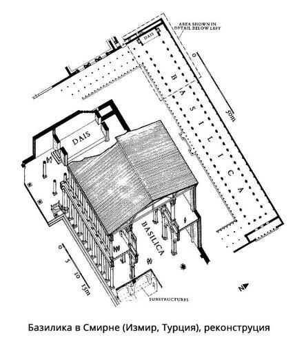 Базилика в Смирне, реконструция