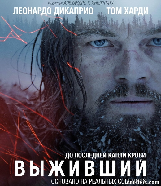 Выживший / The Revenant (2015/WEB-DL/WEB-DLRip)