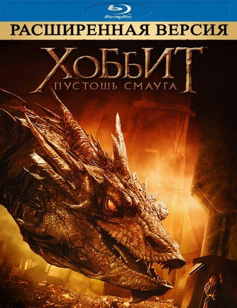 ������: ������� ������ / The Hobbit: The Desolation of Smaug [EXTENDED]  (2013/BDRip 720p/HDRip/2800Mb/2100Mb/1400Mb)