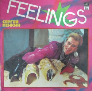 Сергей Пенкин - Feelings (1992) [Русский диск, R60 00991-2]