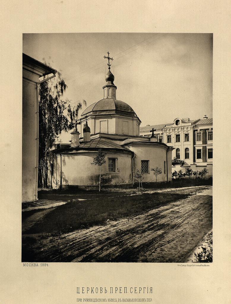 Москва 1884_Страница_92.png