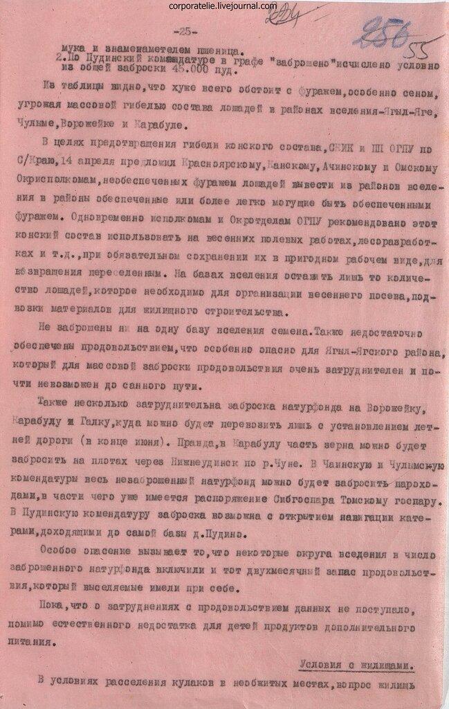 Р-47, оп.5, д.103, 055.jpg