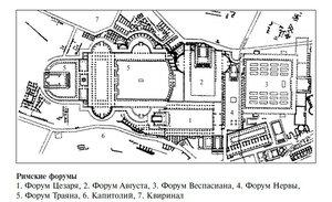 5. римские-форумы.jpg