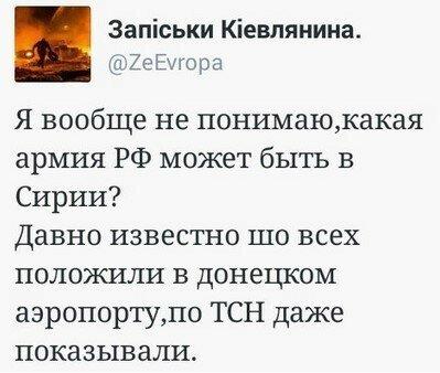 Хроники триффидов: Вот и вся Украина