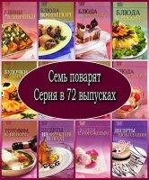 Книга 7 поварят. Серия в 72 выпусках (2004 – 2012) PDF, DjVu