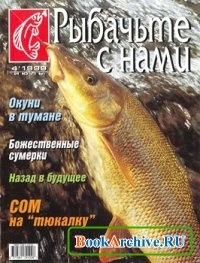 Журнал Рыбачьте с нами № 4 1999