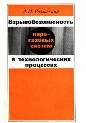 Книга Взрывобезопасность парогазовых систем в технологических процессах