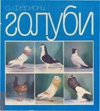 Журнал Голуби