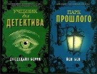 Книга Детектив - Часы в 2 книгах